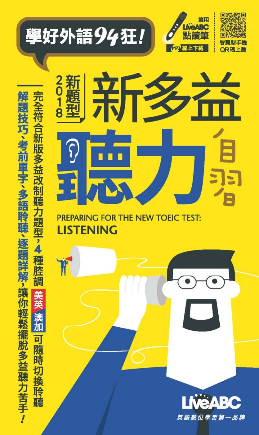 新多益聽力自習 口袋書【1書】