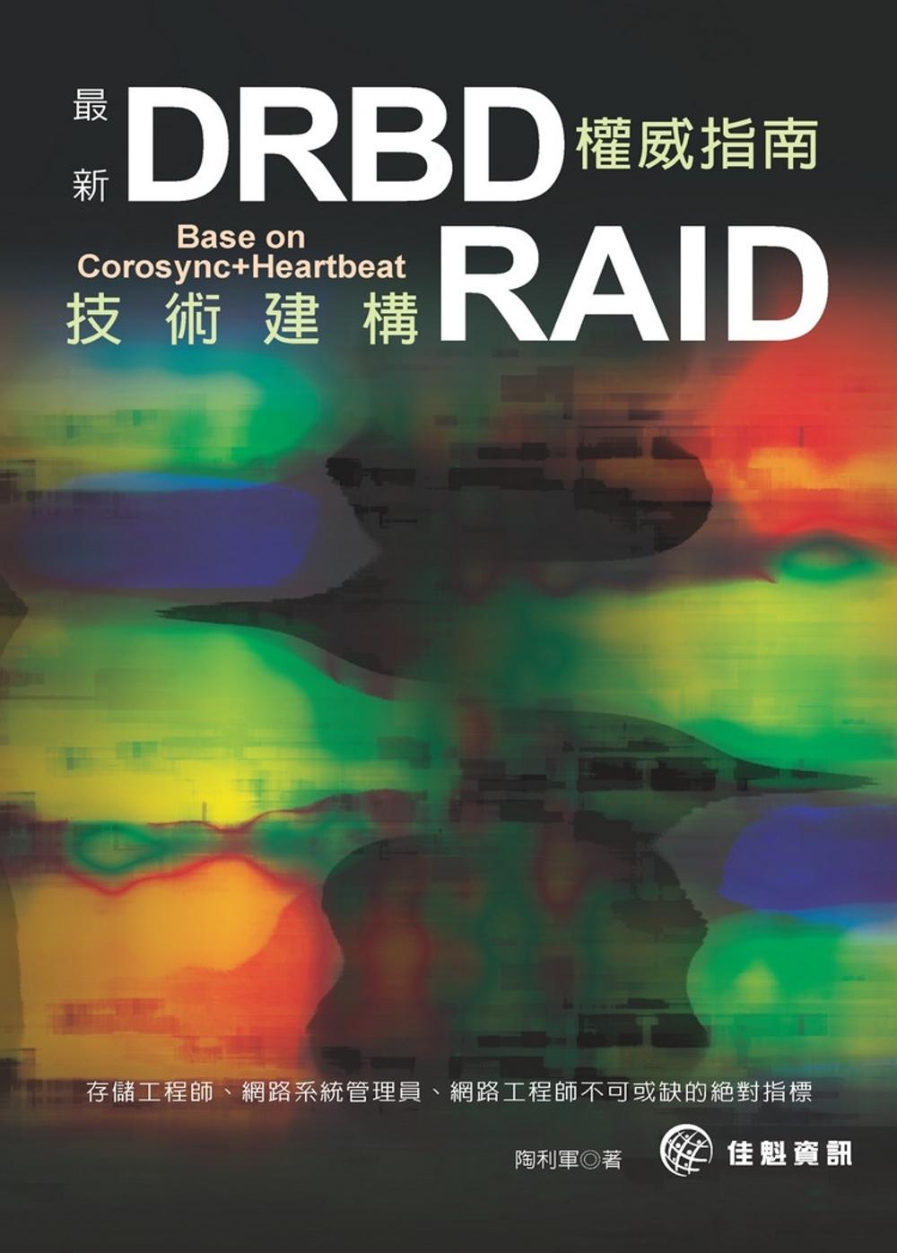 最新DRBD權威指南:Base on Corosync+Heartbeat 技術建構 RAID