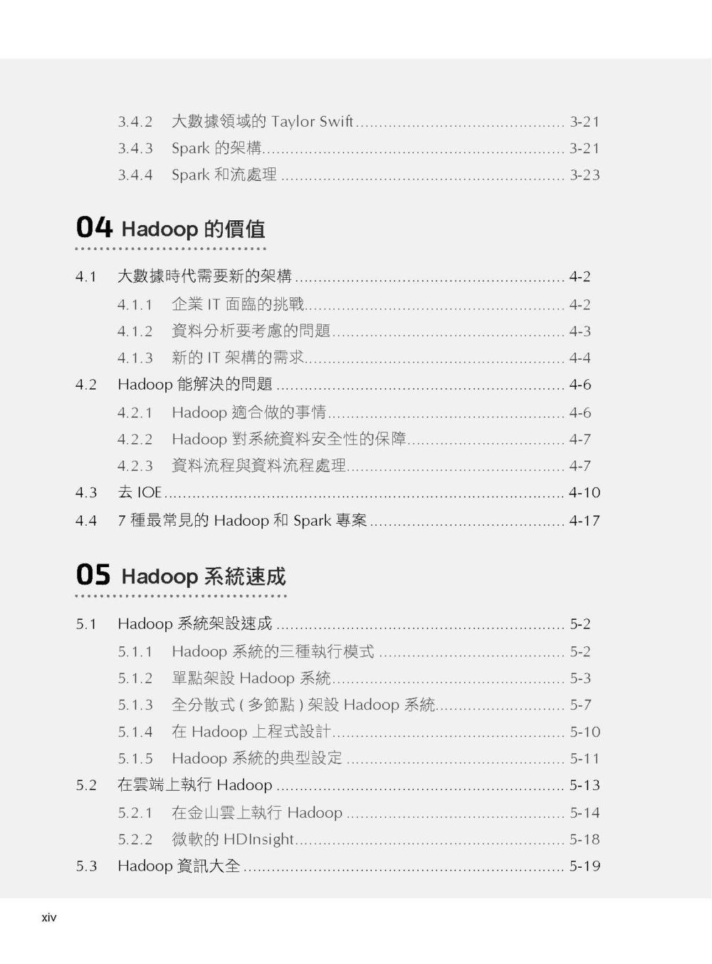 ◤博客來BOOKS◢ 暢銷書榜《推薦》Hadoop進入全球最大市場的實戰案例