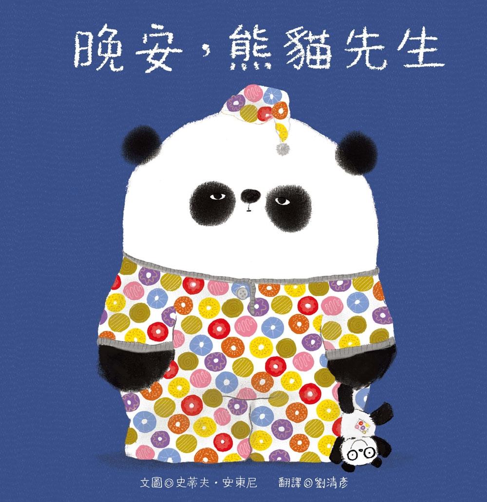 ◤博客來BOOKS◢ 暢銷書榜《推薦》晚安,熊貓先生