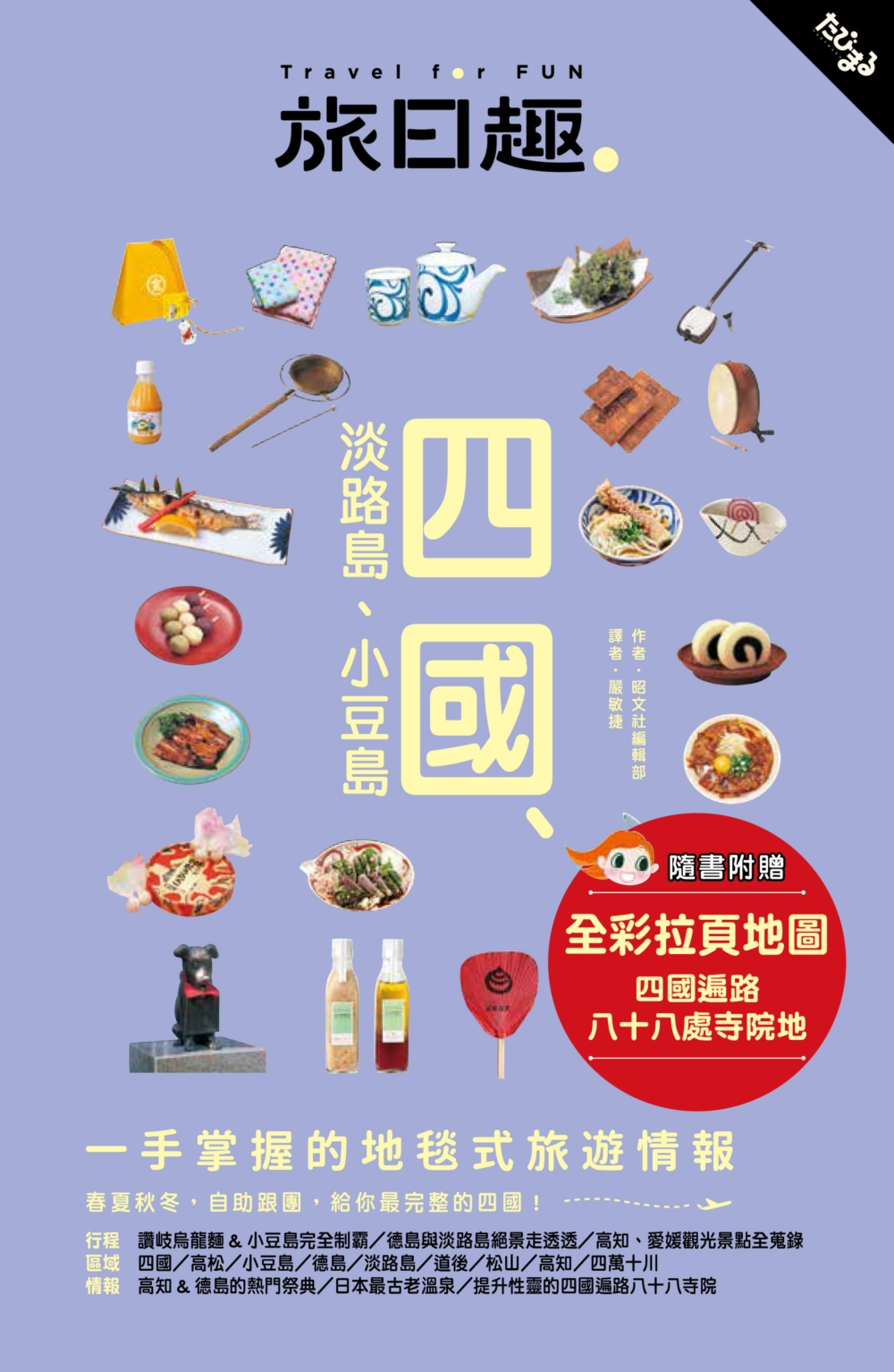◤博客來BOOKS◢ 暢銷書榜《推薦》旅日趣:四國、淡路島、小豆島