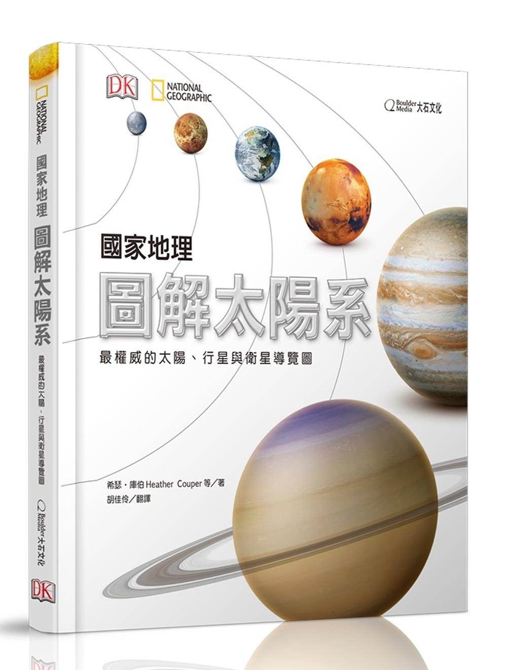 ◤博客來BOOKS◢ 暢銷書榜《推薦》國家地理圖解太陽系:最權威的太陽、行星與衛星導覽圖
