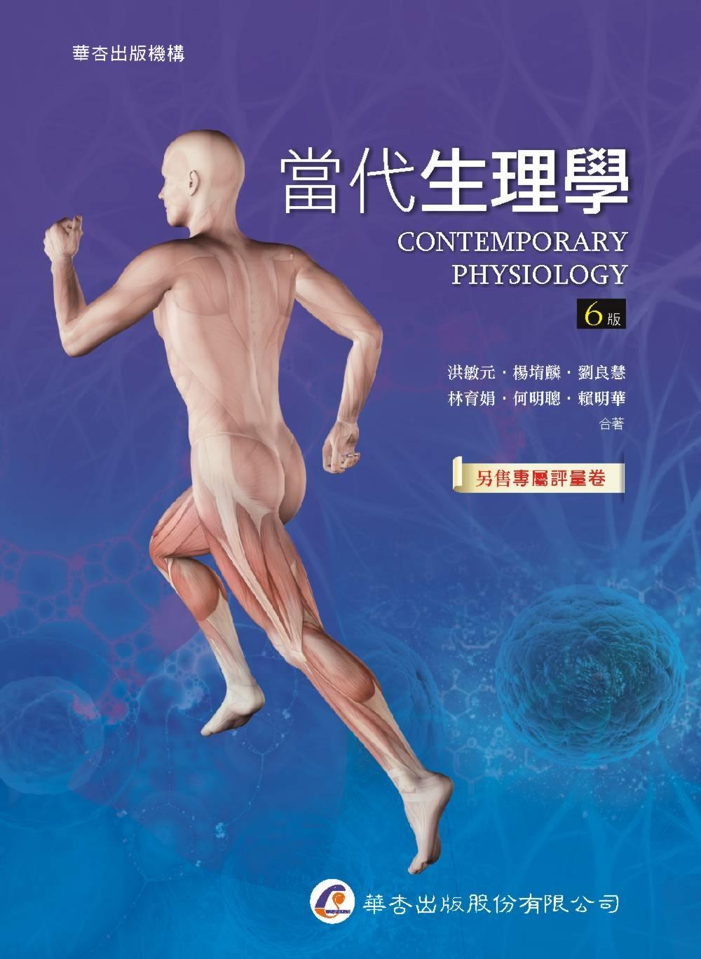 當代生理學(6版)