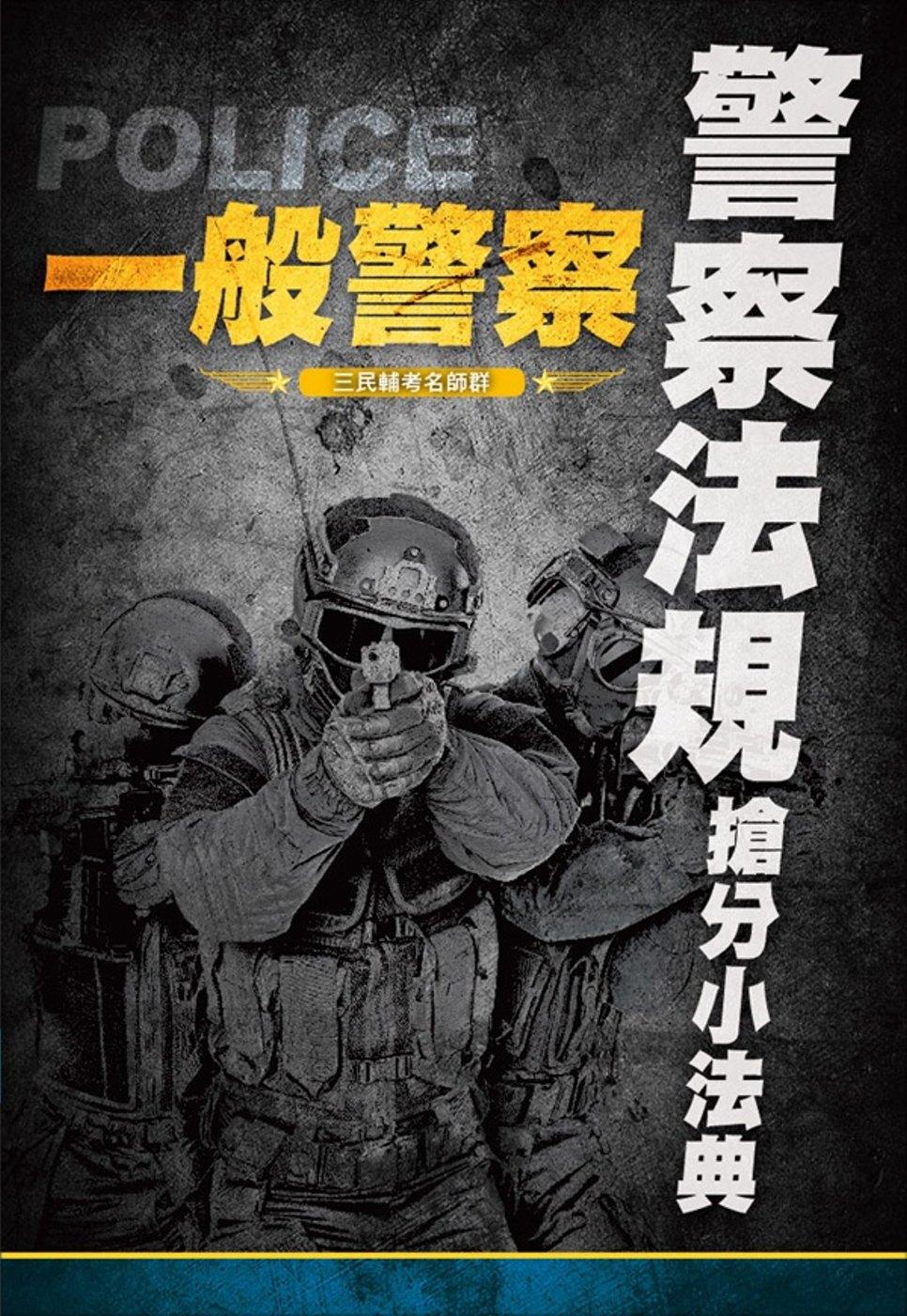 【107年全新版...
