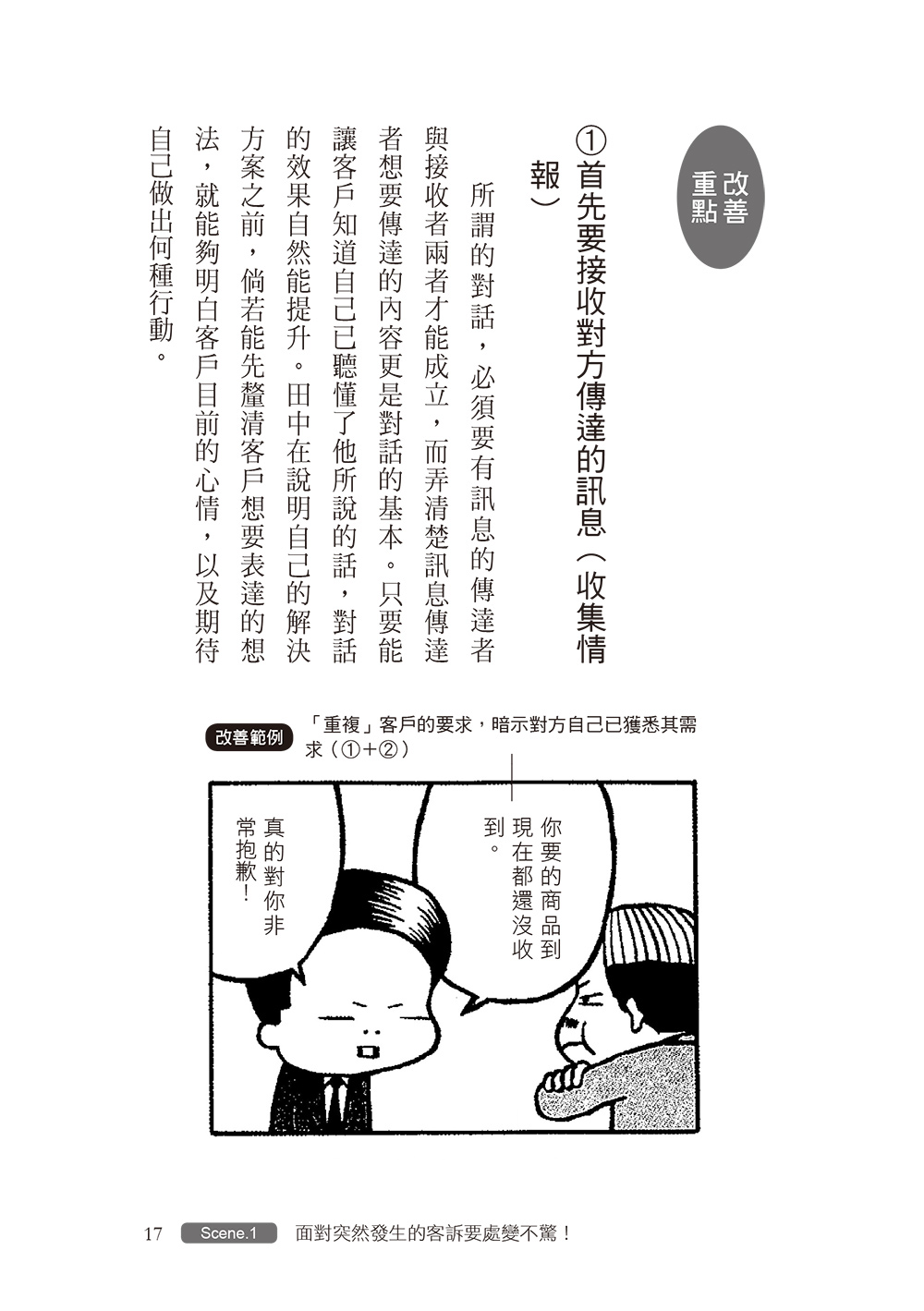 ◤博客來BOOKS◢ 暢銷書榜《推薦》NLP翻轉說話術