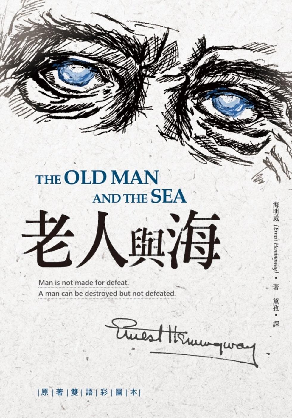 老人與海【原著雙...