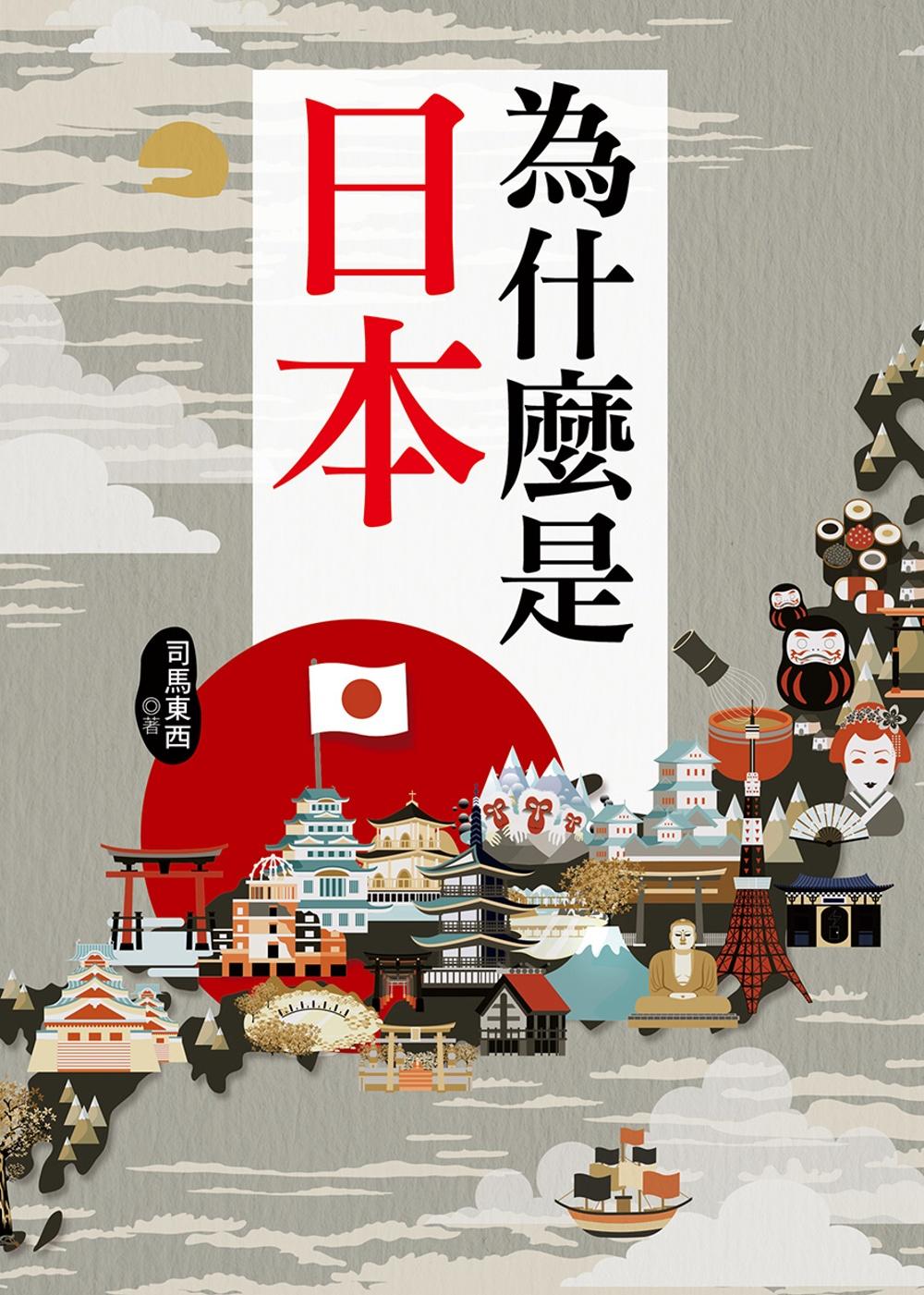◤博客來BOOKS◢ 暢銷書榜《推薦》為什麼是日本