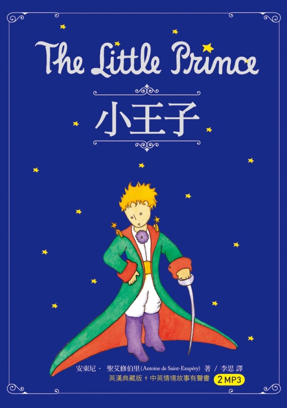 小王子 The Little Prince(50K原著雙語隨身書+中英情境故事有聲書2MP3)