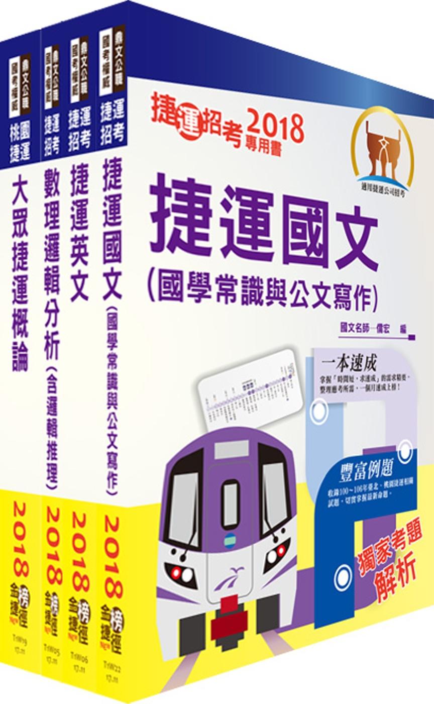 107年桃園捷運招考(運務員-運務類)套書(贈題庫網帳號、雲端課程)