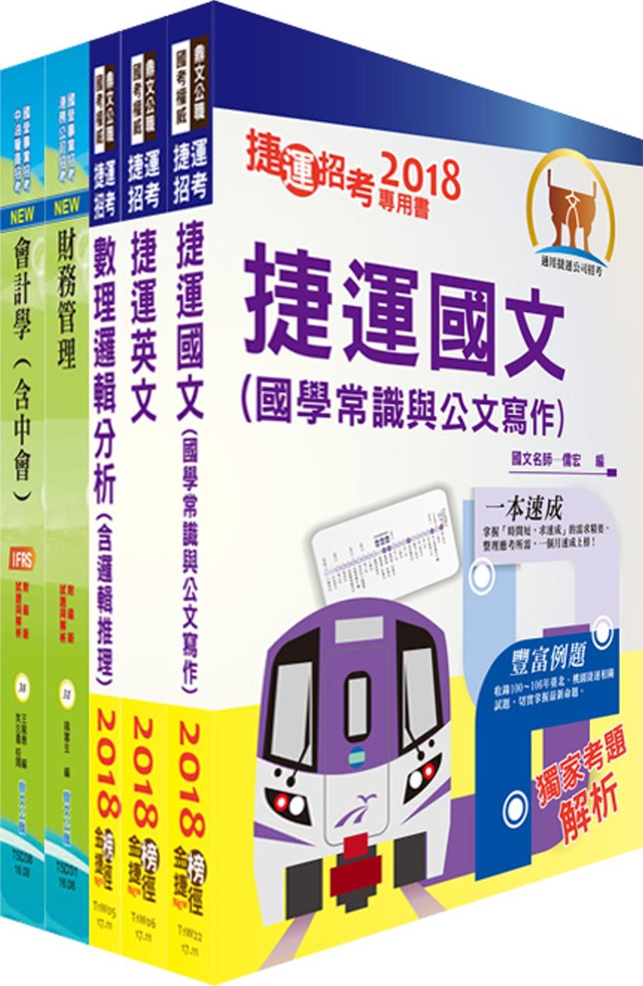 107年桃園捷運招考(助理專員-財會類)套書(贈題庫網帳號、雲端課程)
