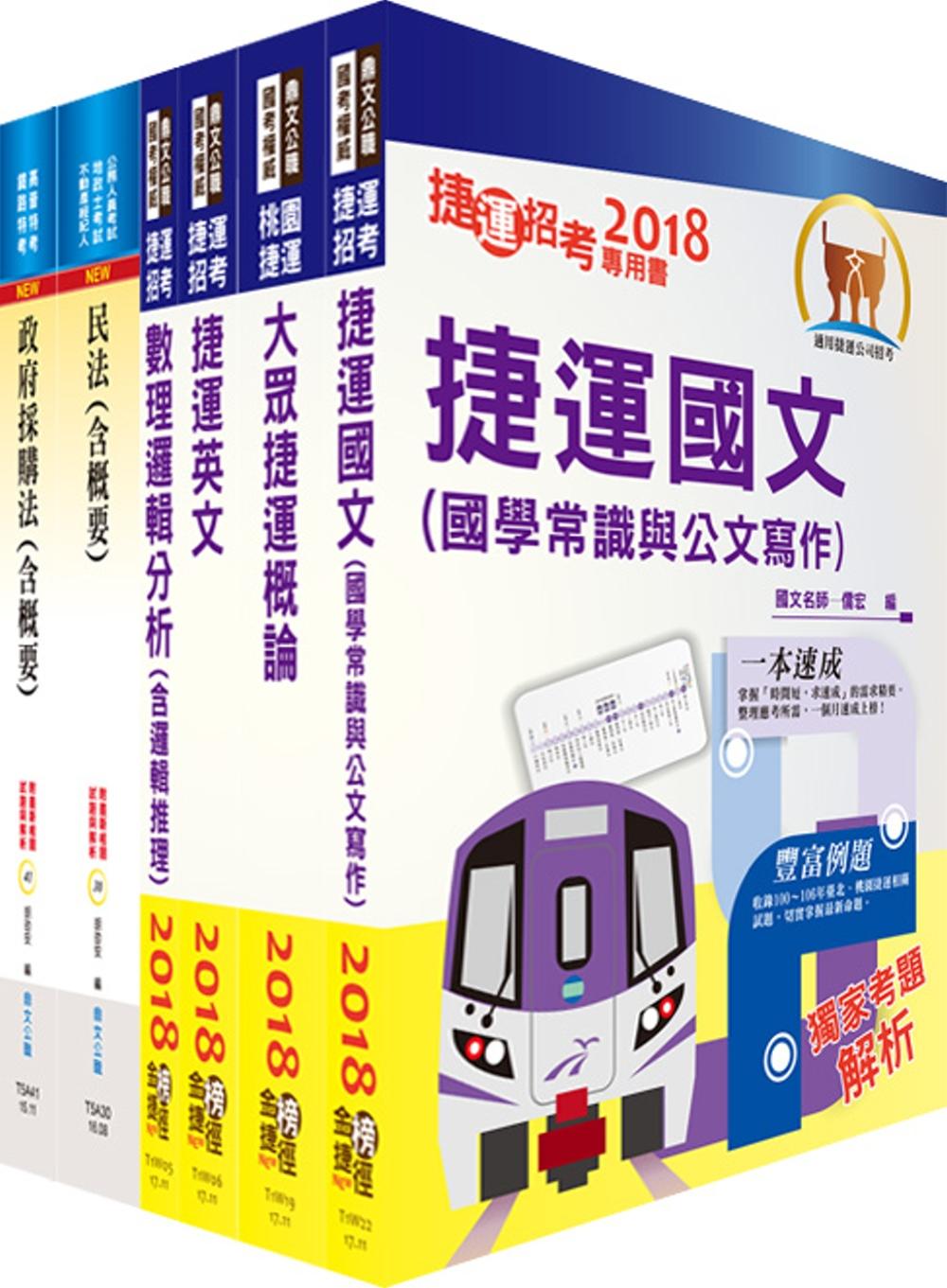 107年桃園捷運招考(助理專員-運務法務類)套書(贈題庫網帳號、雲端課程)