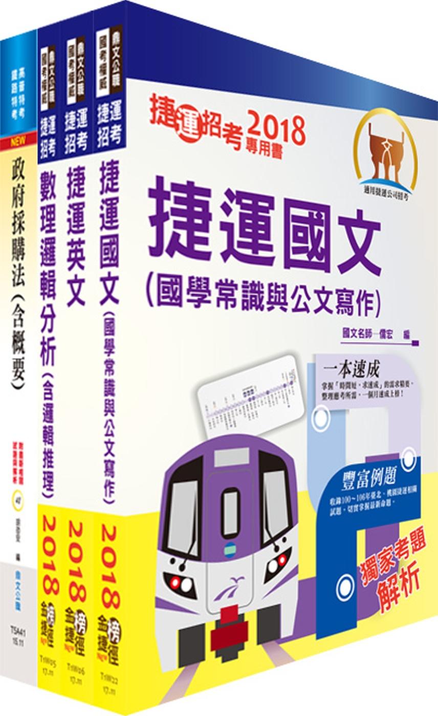 107年桃園捷運招考(助理專員-行政採購類)套書(贈題庫網帳號、雲端課程)