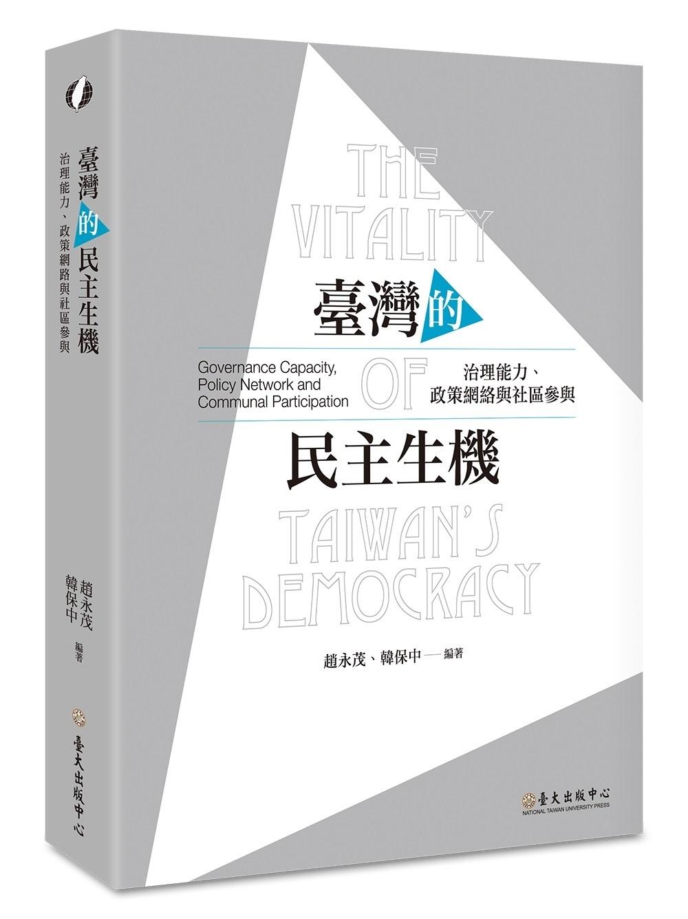 ◤博客來BOOKS◢ 暢銷書榜《推薦》臺灣的民主生機:治理能力、政策網絡與社區參與