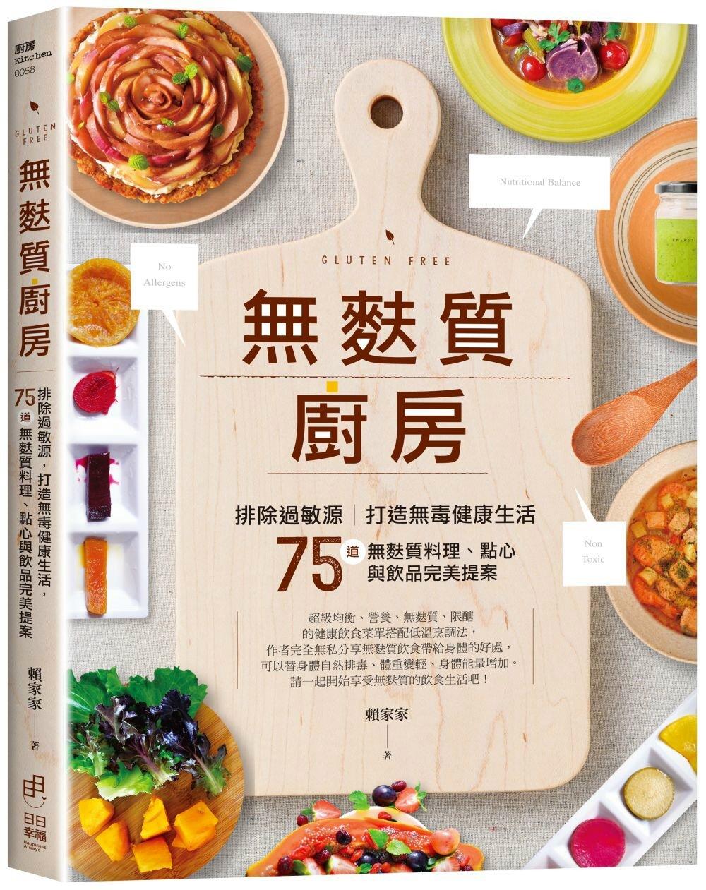 ◤博客來BOOKS◢ 暢銷書榜《推薦》無麩質廚房:排除過敏源,打造無毒健康生活,75道無麩質料理、點心與飲品完美提案