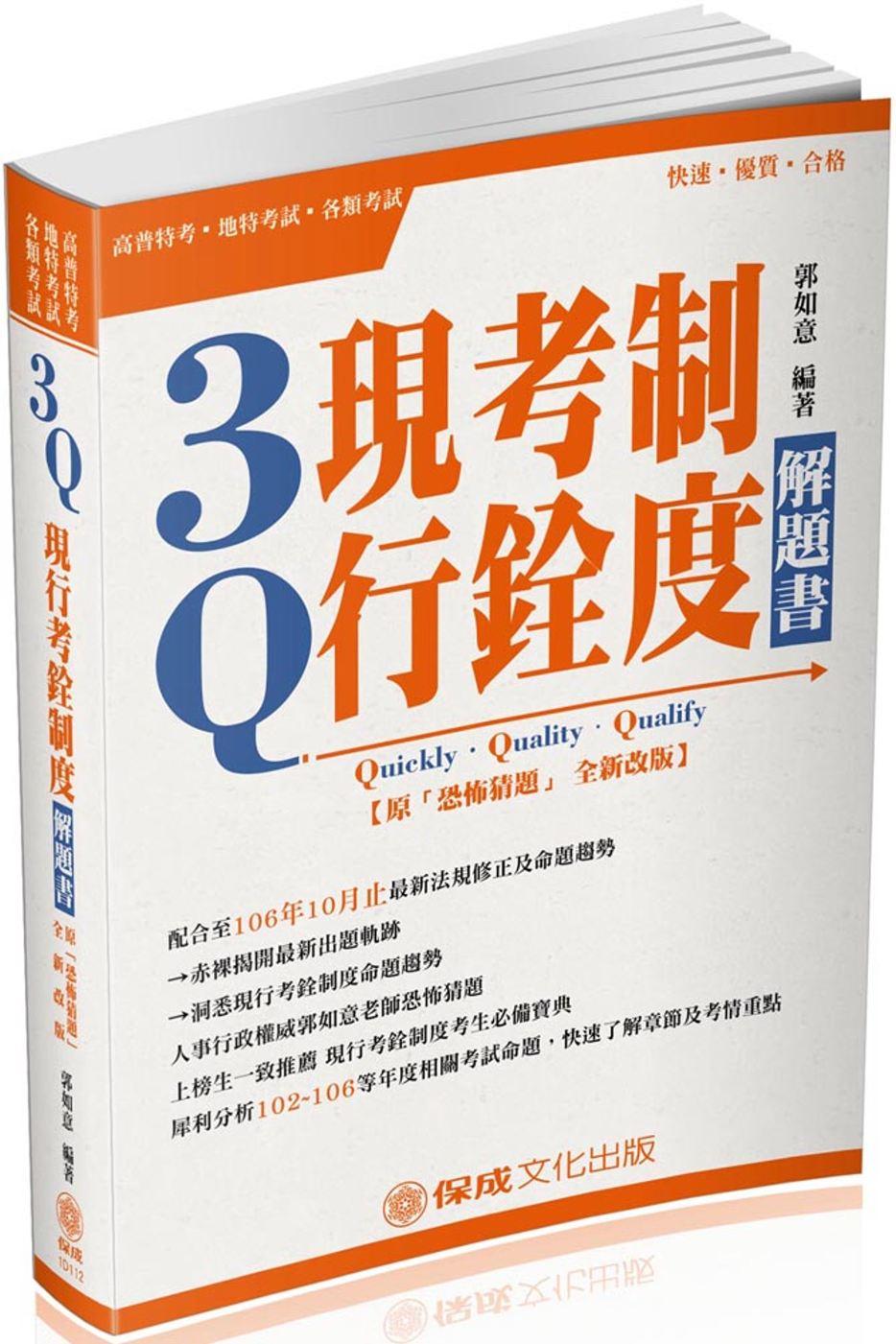 3Q現行考銓制度-解題書(原:恐怖猜題)-2018高普特考<保成>(十一版)