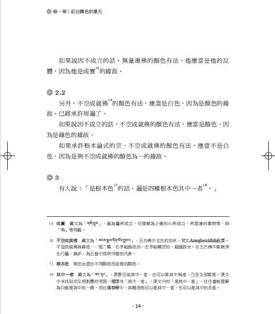 ◤博客來BOOKS◢ 暢銷書榜《推薦》賽倉攝類學(上下冊)