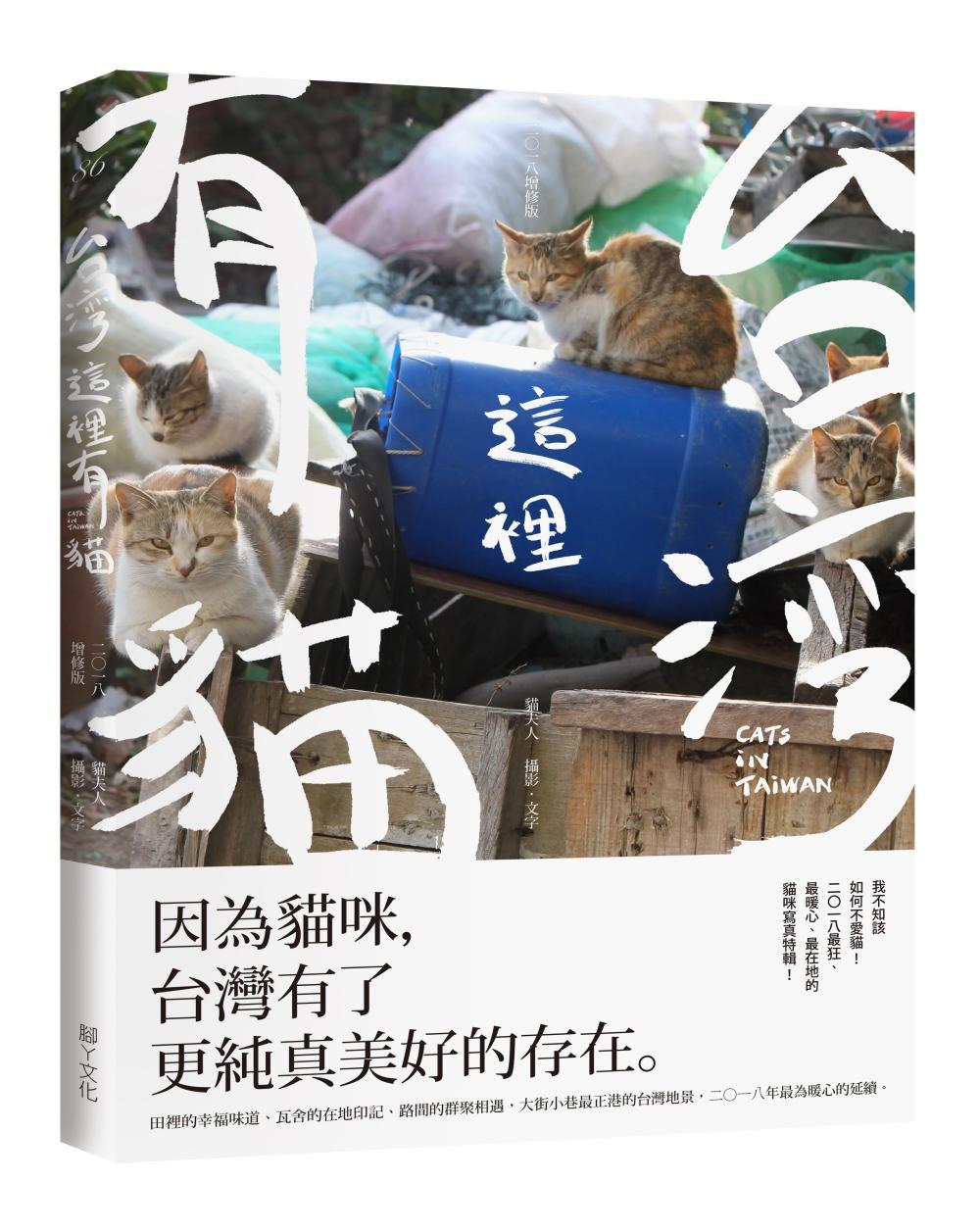 ◤博客來BOOKS◢ 暢銷書榜《推薦》台灣這裡有貓(2018增修版)