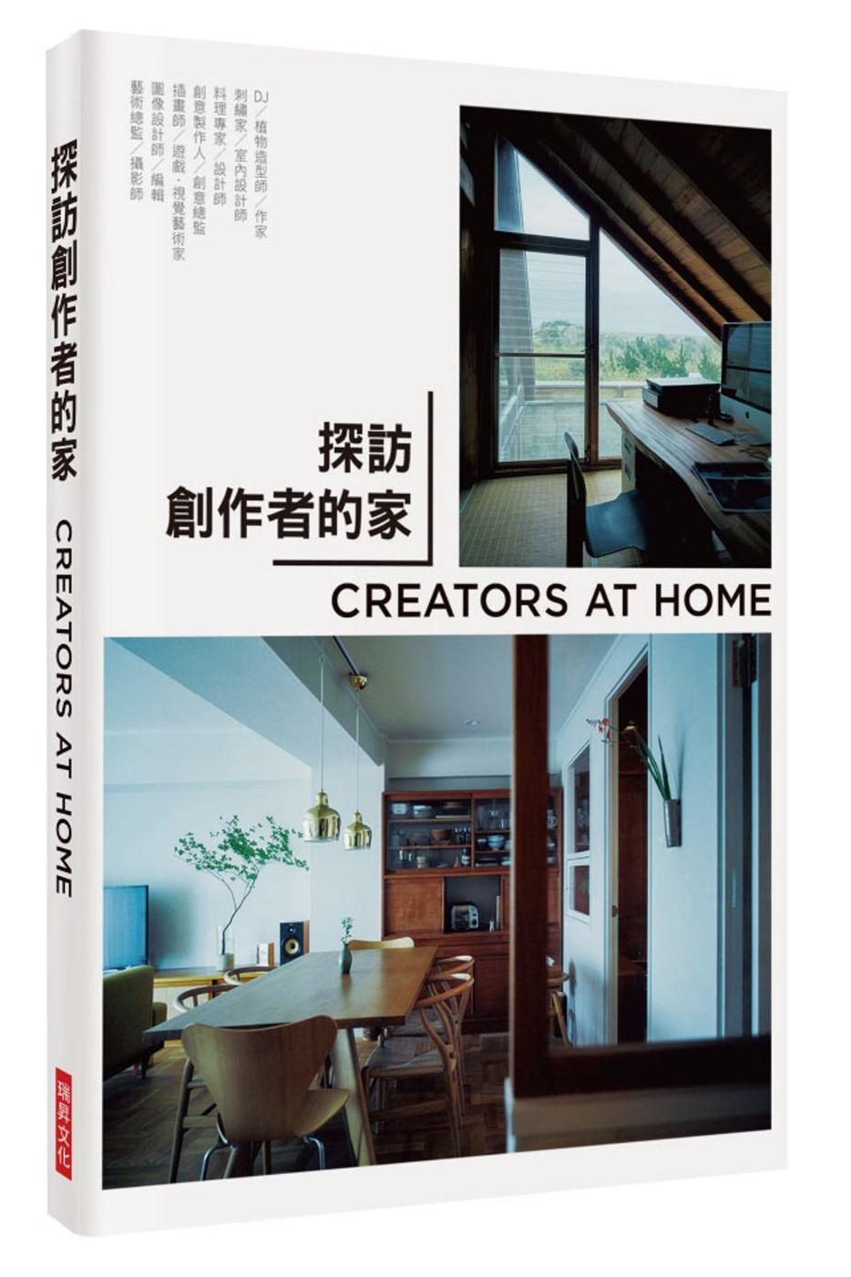探訪創作者的家:CREATORS AT HOME