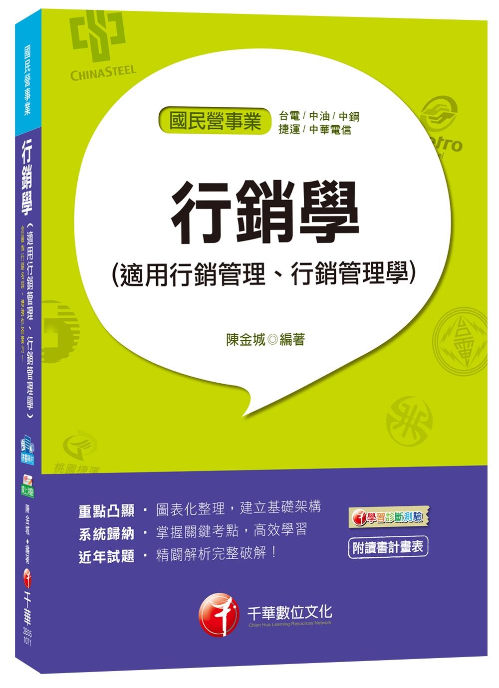 ◤博客來BOOKS◢ 暢銷書榜《推薦》行銷學(適用行銷管理、行銷管理學)[台電、中油、中鋼、捷運、中華電信]