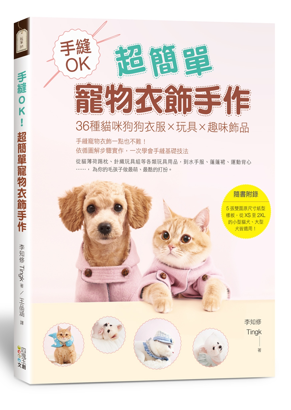 手縫OK!超簡單寵物衣飾手作:36種貓咪狗狗衣服x玩具x趣味飾品