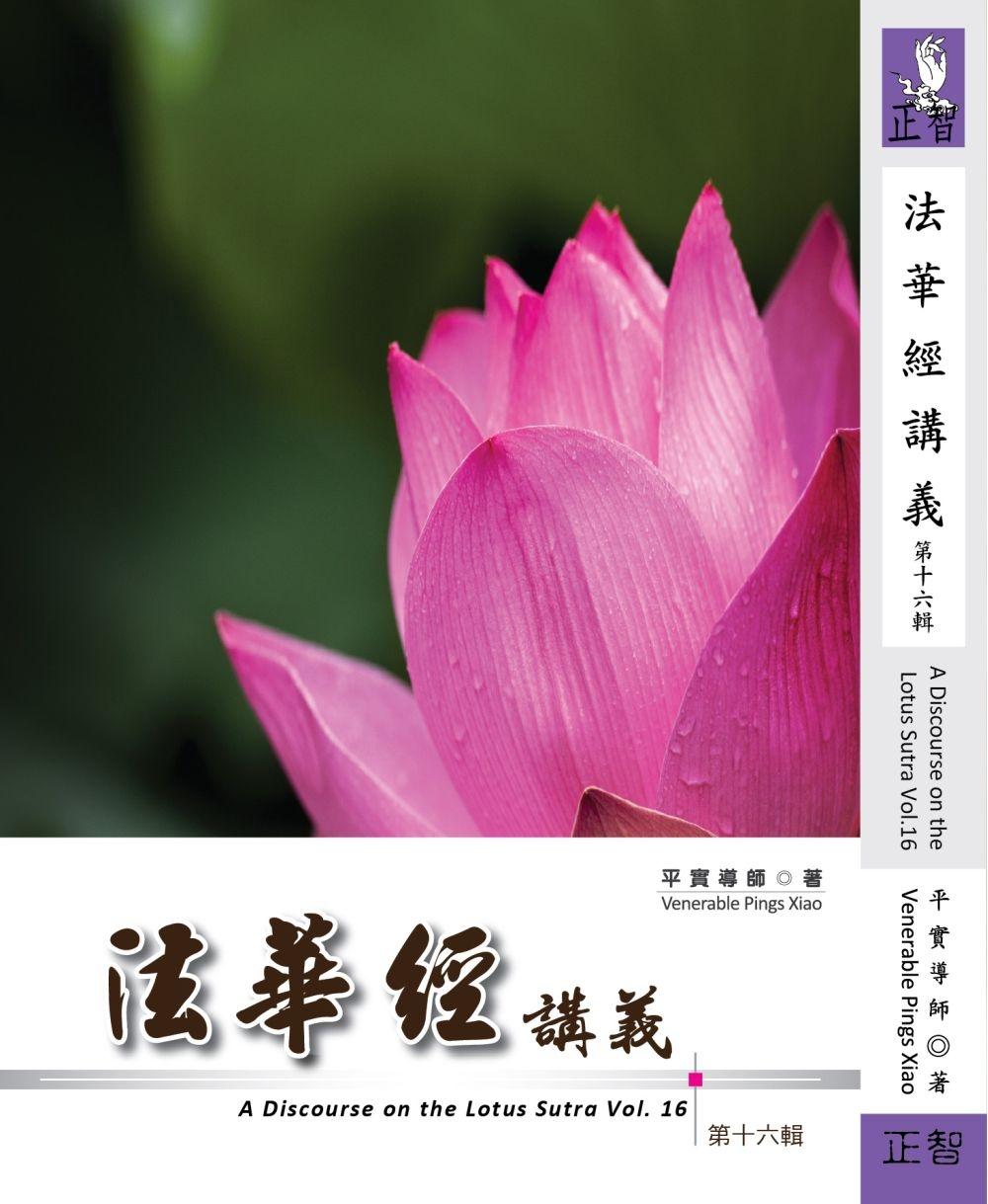 ◤博客來BOOKS◢ 暢銷書榜《推薦》法華經講義 第十六輯