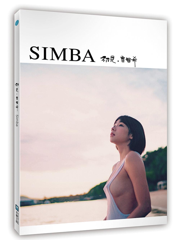 《Simba初見.曾智希》 商品條碼,ISBN:9789869535779