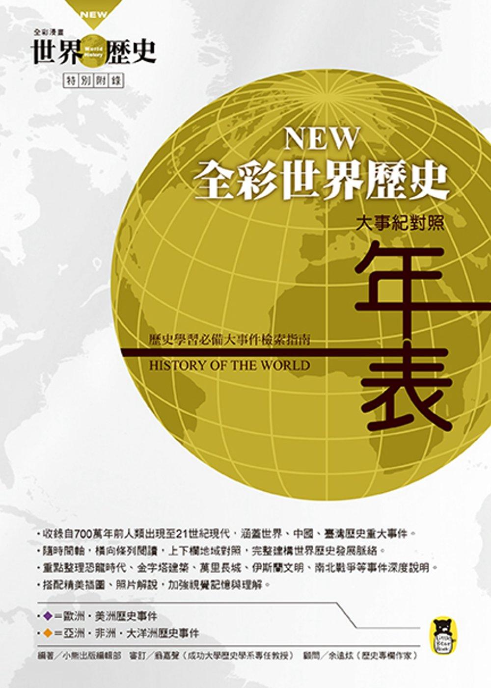 ◤博客來BOOKS◢ 暢銷書榜《推薦》NEW全彩世界歷史大事紀對照年表