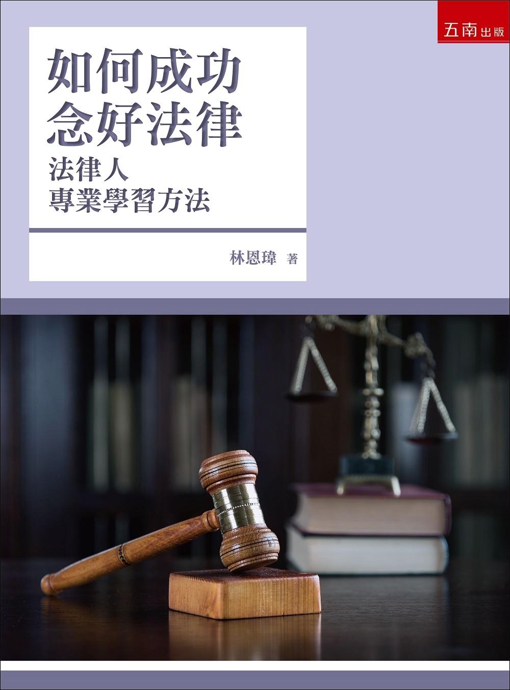 如何成功念好法律:法律人專業學習方法(3版)