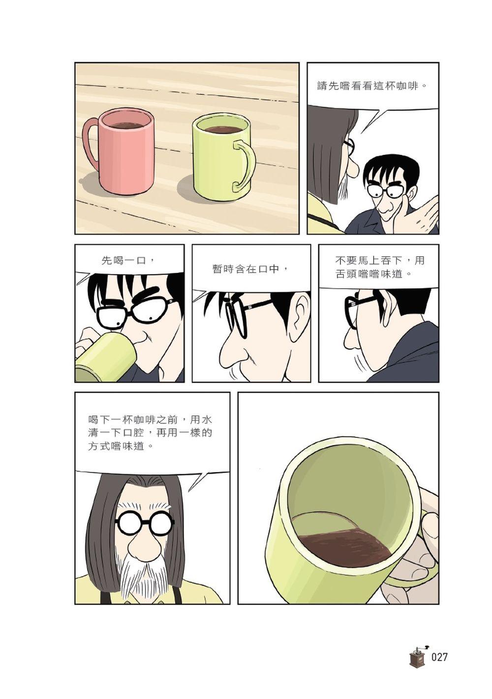 ◤博客來BOOKS◢ 暢銷書榜《推薦》歡迎光臨,二代咖啡3