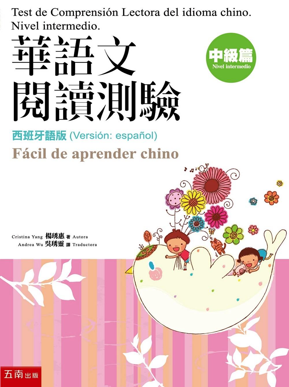 華語文閱讀測驗:中級篇 (西班牙語版)