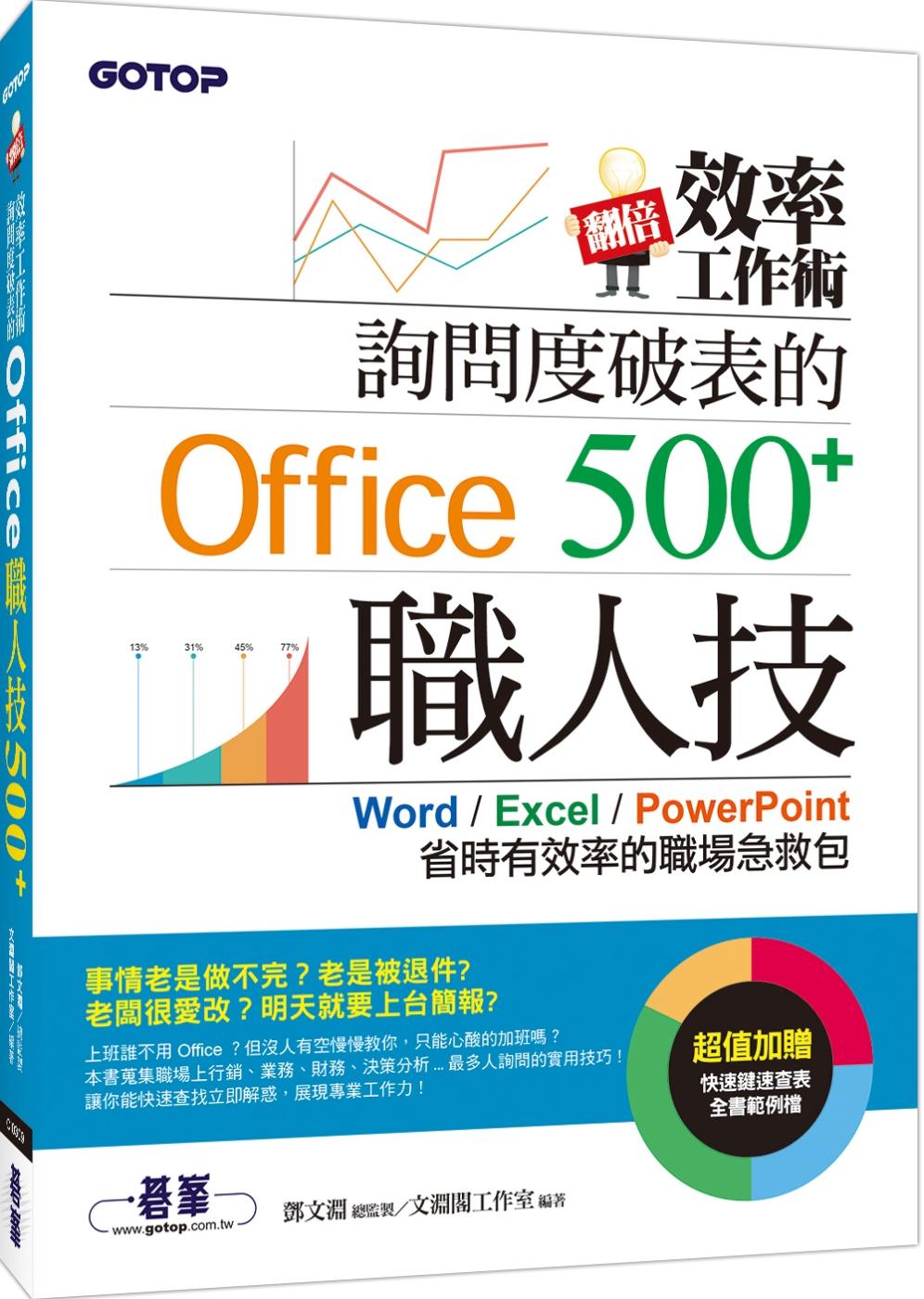 ◤博客來BOOKS◢ 暢銷書榜《推薦》翻倍效率工作術:詢問度破表的Office職人技500+