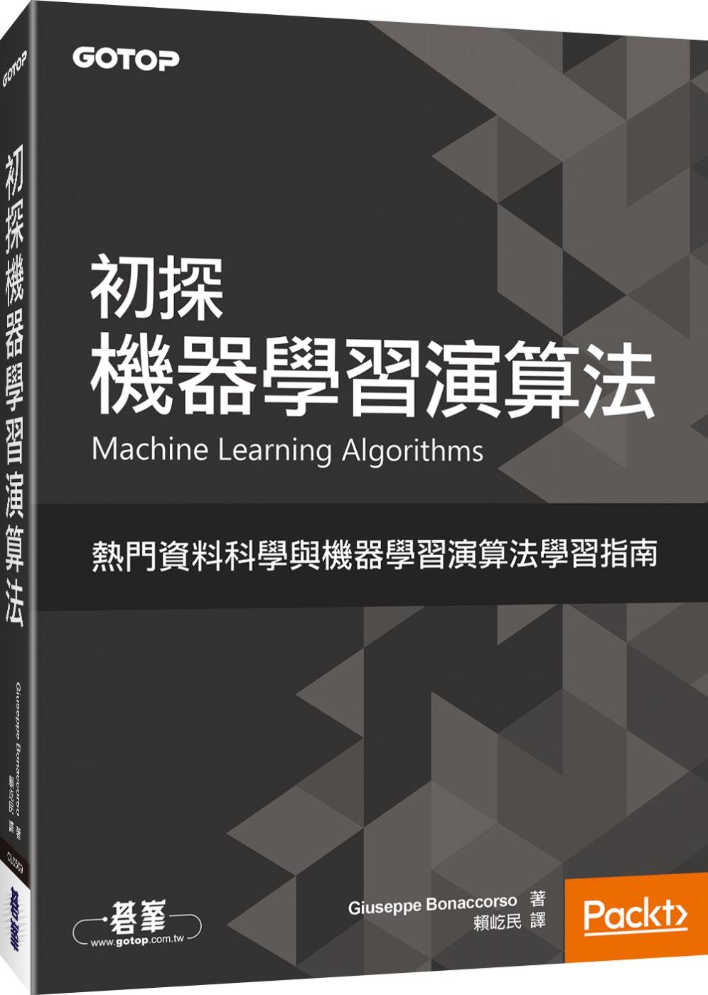 初探機器學習演算法
