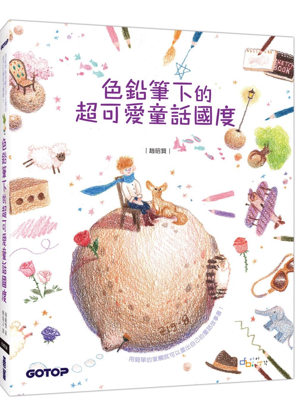 ◤博客來BOOKS◢ 暢銷書榜《推薦》色鉛筆下的超可愛童話國度(附童話作品珍藏線稿)