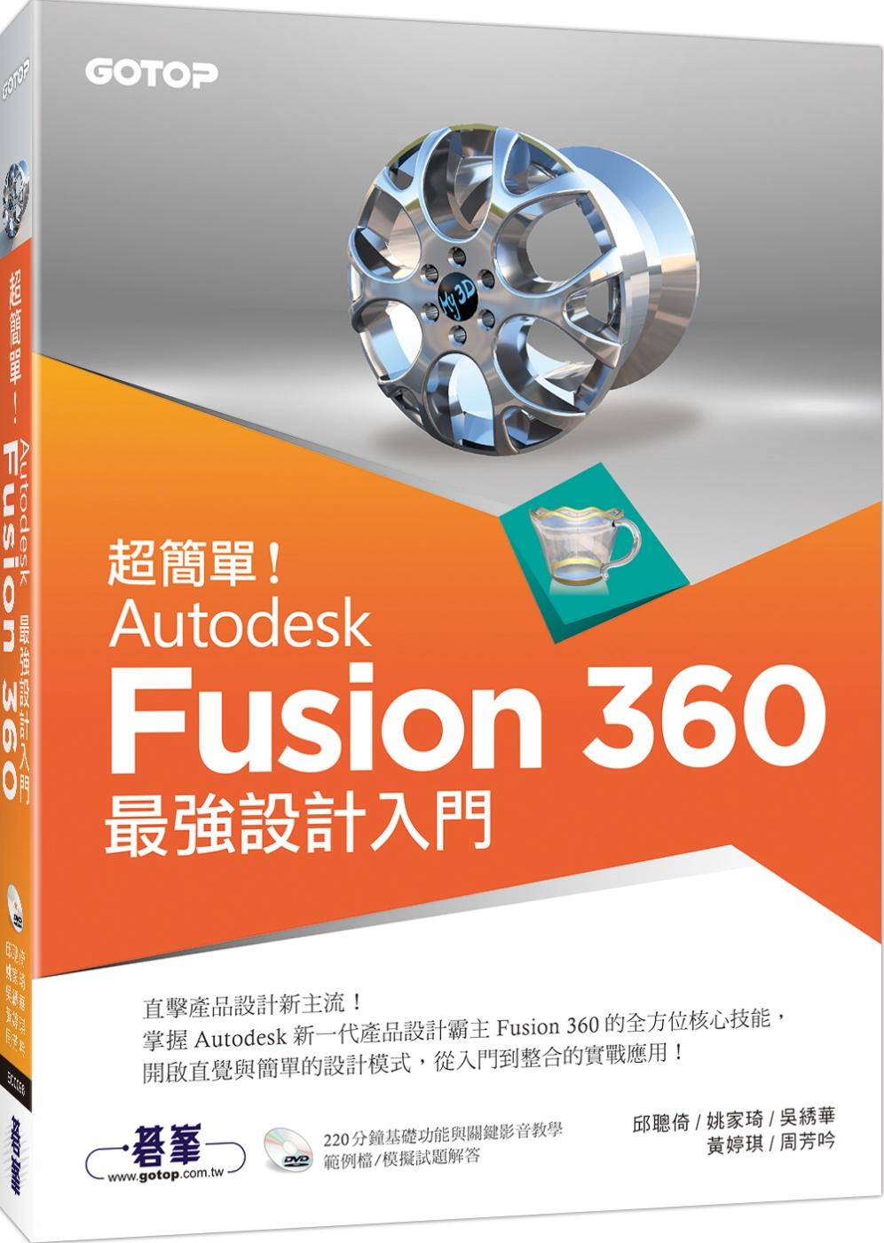 ◤博客來BOOKS◢ 暢銷書榜《推薦》超簡單!Autodesk Fusion 360最強設計入門(附影音/範例檔)