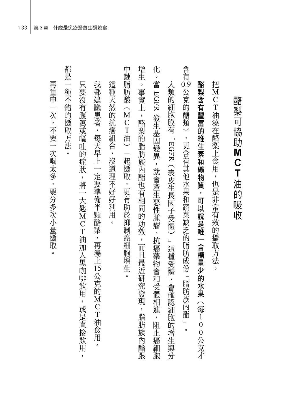 ◤博客來BOOKS◢ 暢銷書榜《推薦》免疫營養生酮飲食:理論基礎╳實驗依據╳臨床經驗,日本胰臟癌權威醫生的癌症治療飲食建議書