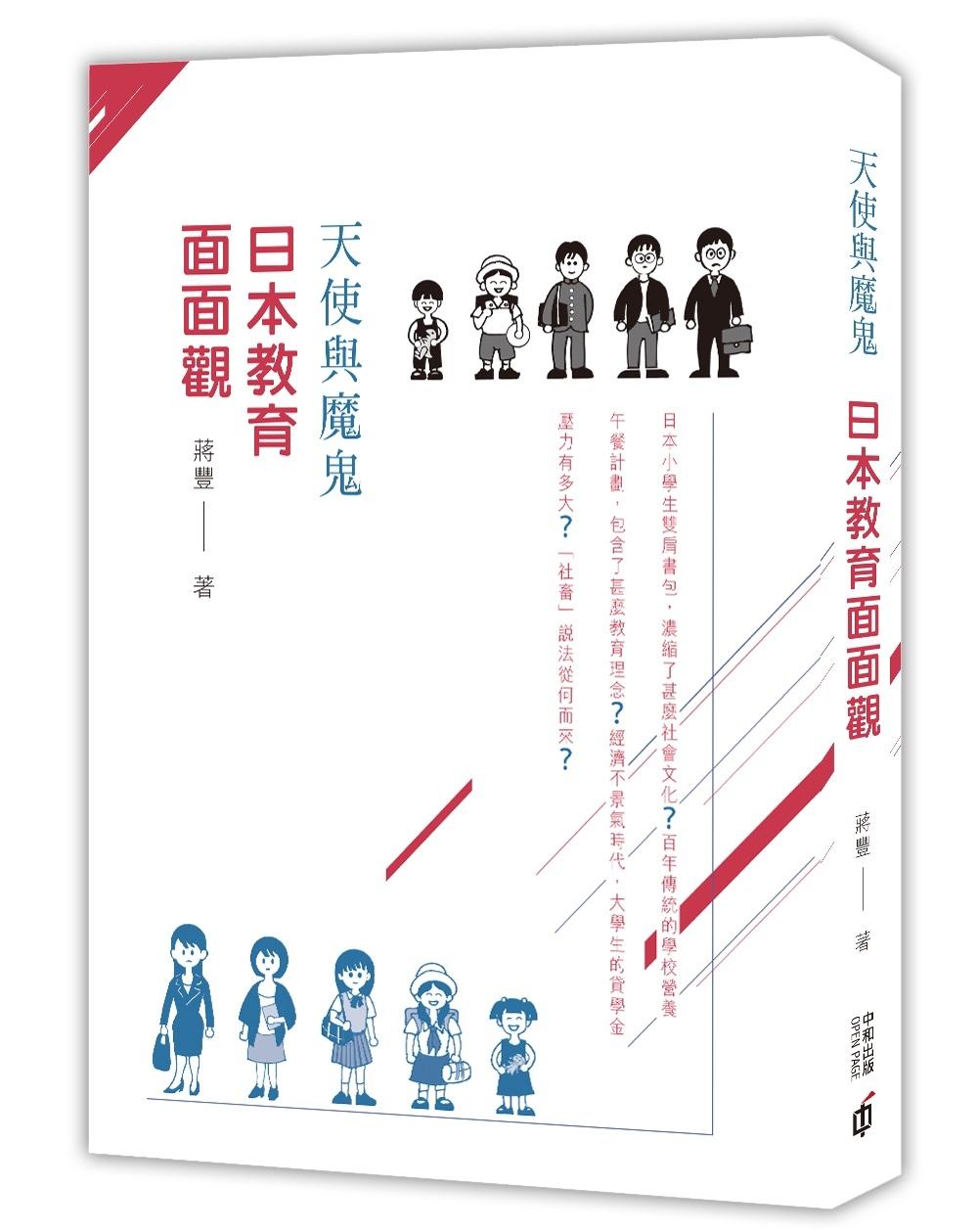 ◤博客來BOOKS◢ 暢銷書榜《推薦》天使與魔鬼:日本教育面面觀