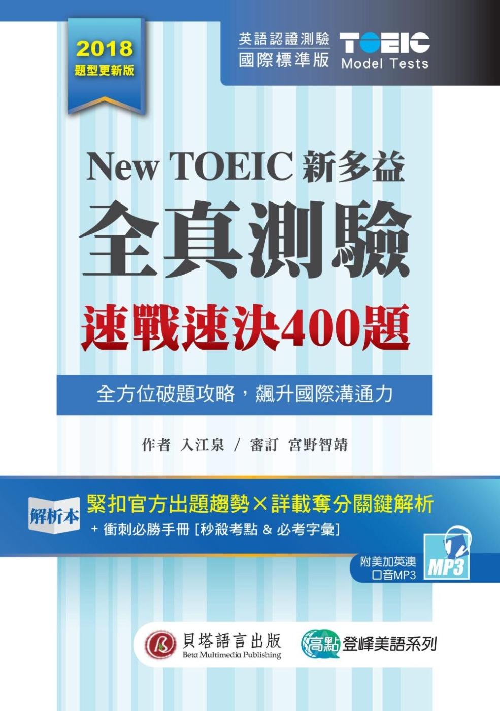 New TOEIC 新多益全真測驗:速戰速決400題 (2書+1MP3+考前衝刺手冊+防水膠套)
