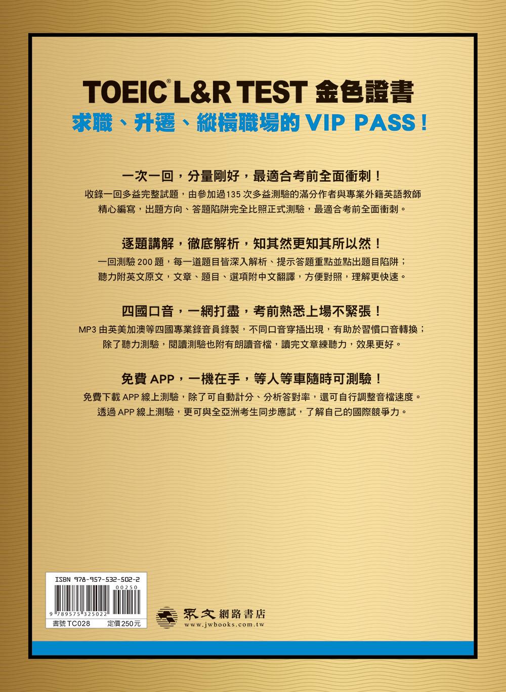 ◤博客來BOOKS◢ 暢銷書榜《推薦》TOEIC L&R; TEST金色證書:模擬測驗3(2018新制)(附MP3)