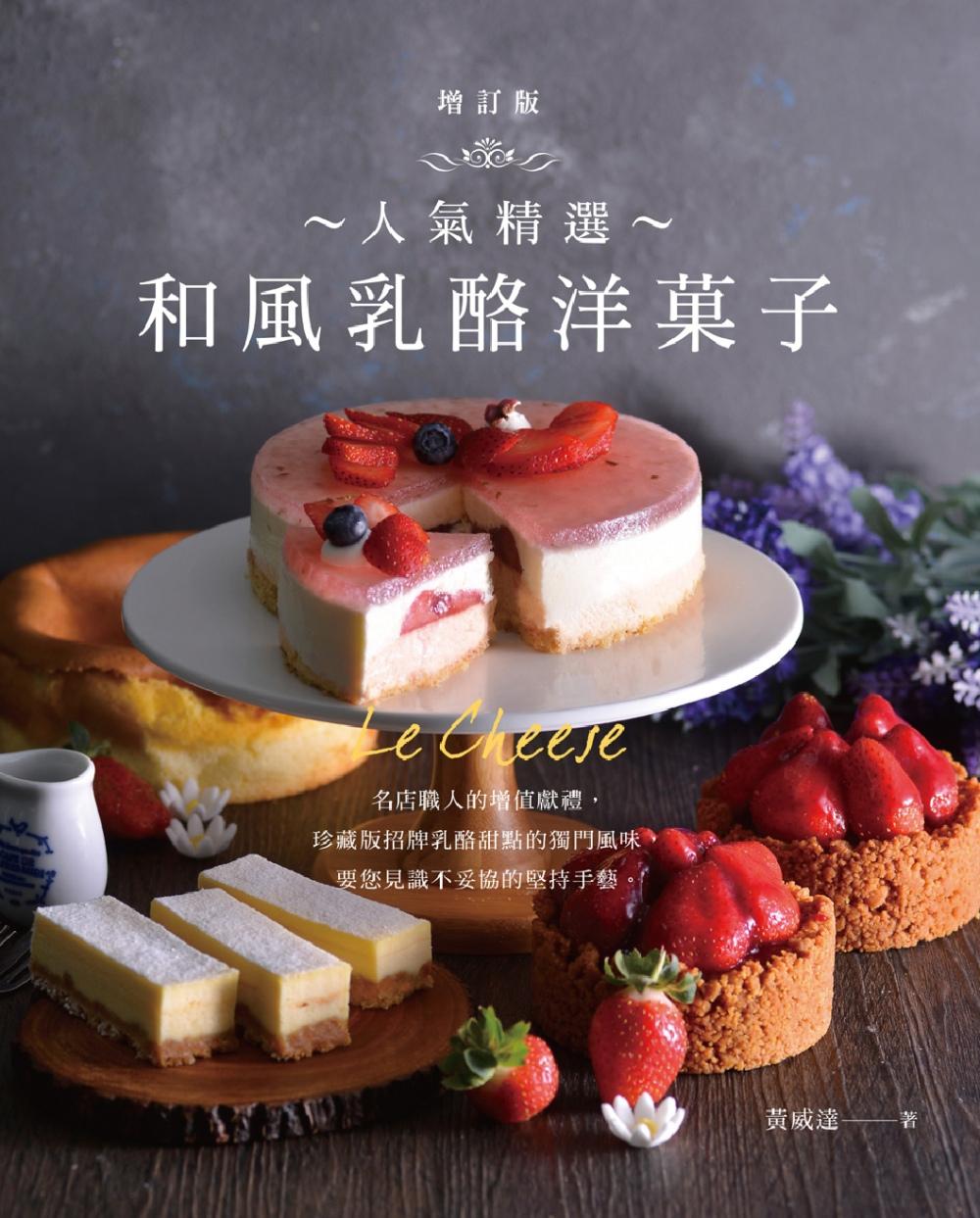 ◤博客來BOOKS◢ 暢銷書榜《推薦》人氣精選和風乳酪洋菓子(增訂版)