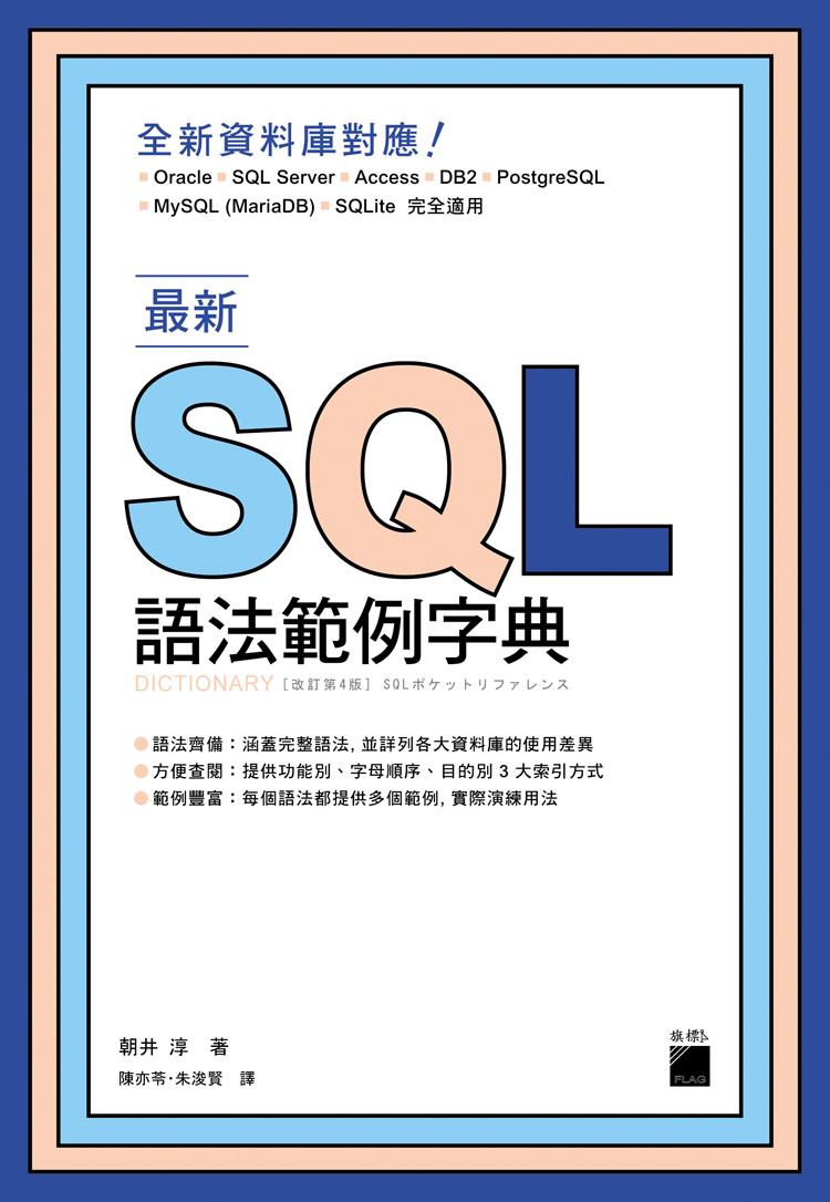 ◤博客來BOOKS◢ 暢銷書榜《推薦》最新SQL語法範例字典