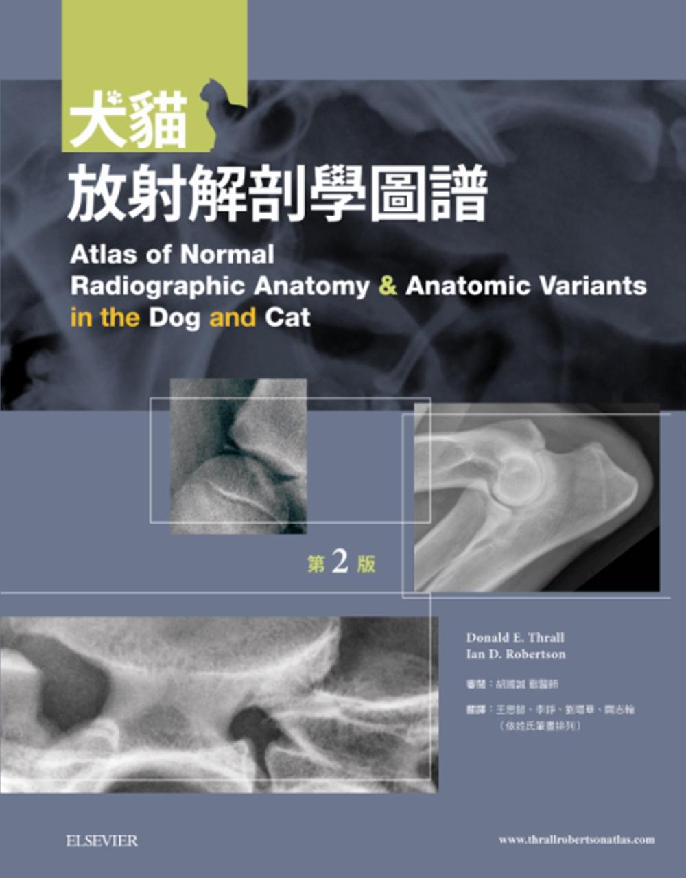 犬貓放射解剖學圖譜(2版)