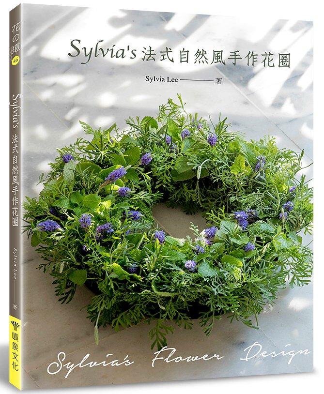 Sylvia's法式自然風手作花圈