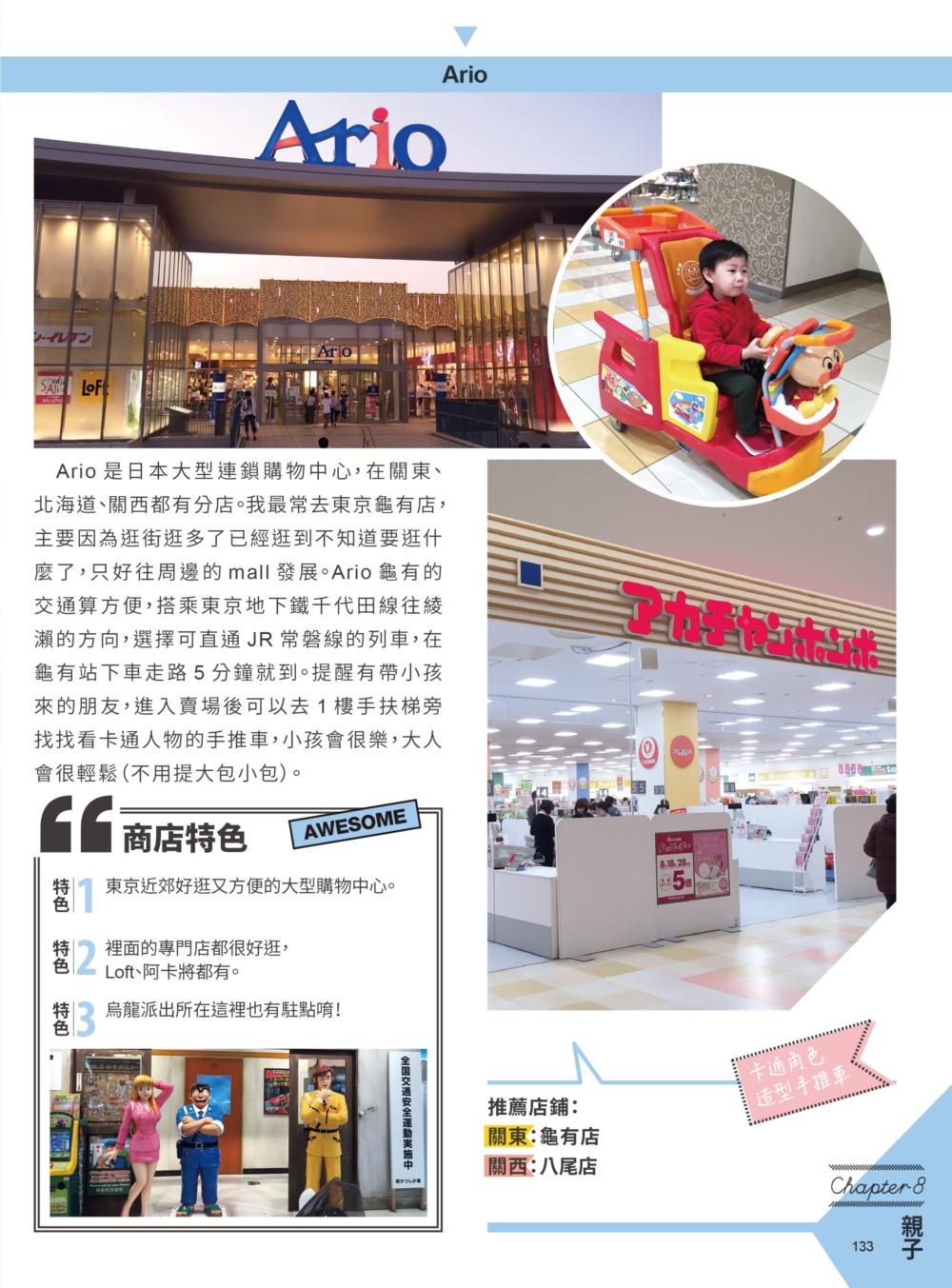 ◤博客來BOOKS◢ 暢銷書榜《推薦》我愛日本購物失心瘋