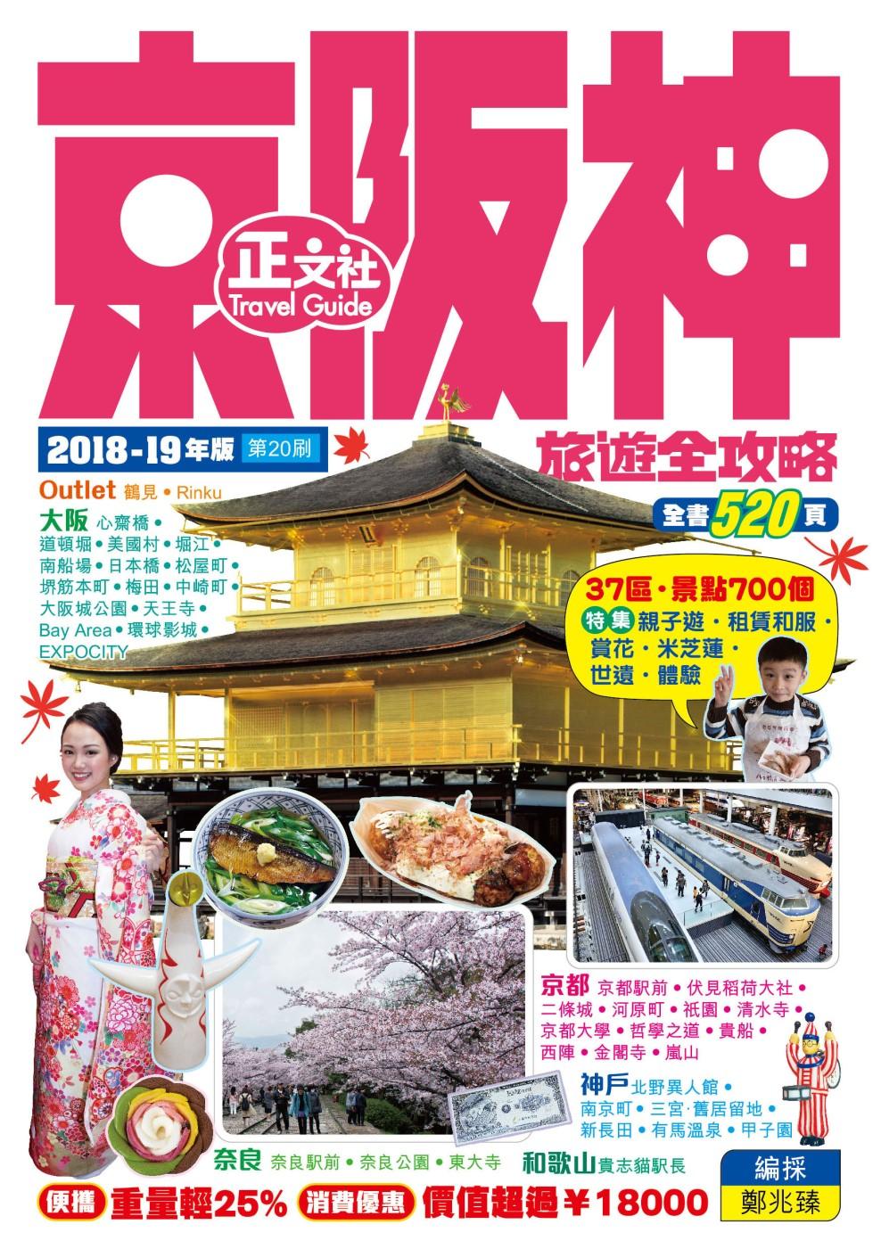 京阪神旅遊全攻略 2018-19年版(第20刷)