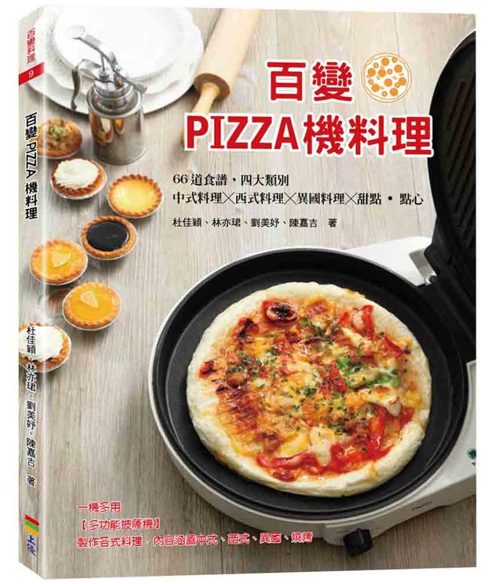 《百變PIZZA機料理》 商品條碼,ISBN:9789869492935