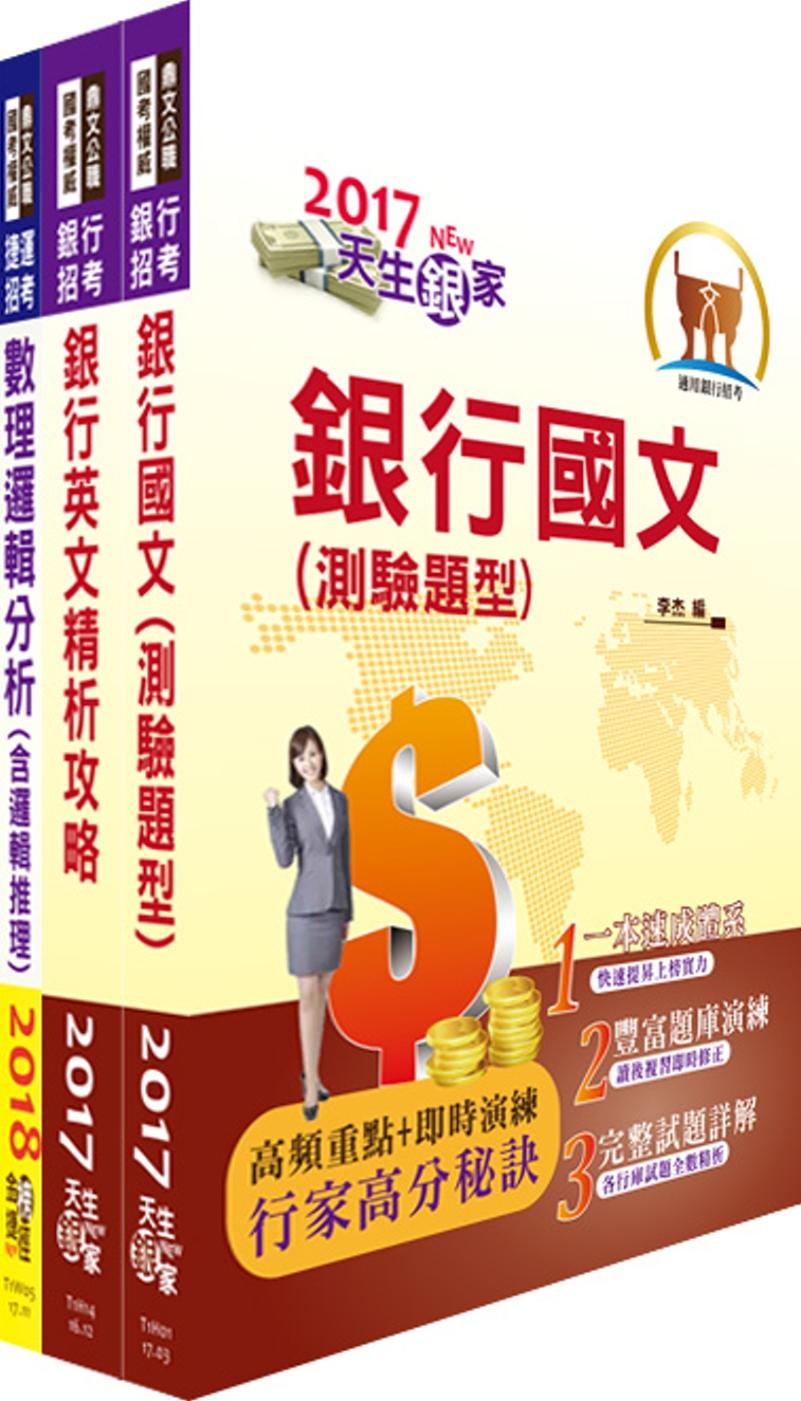 土地銀行 電子金融業務人員 一  套書 不含 金融、問題分析與解決  贈題庫網帳號、雲端課程