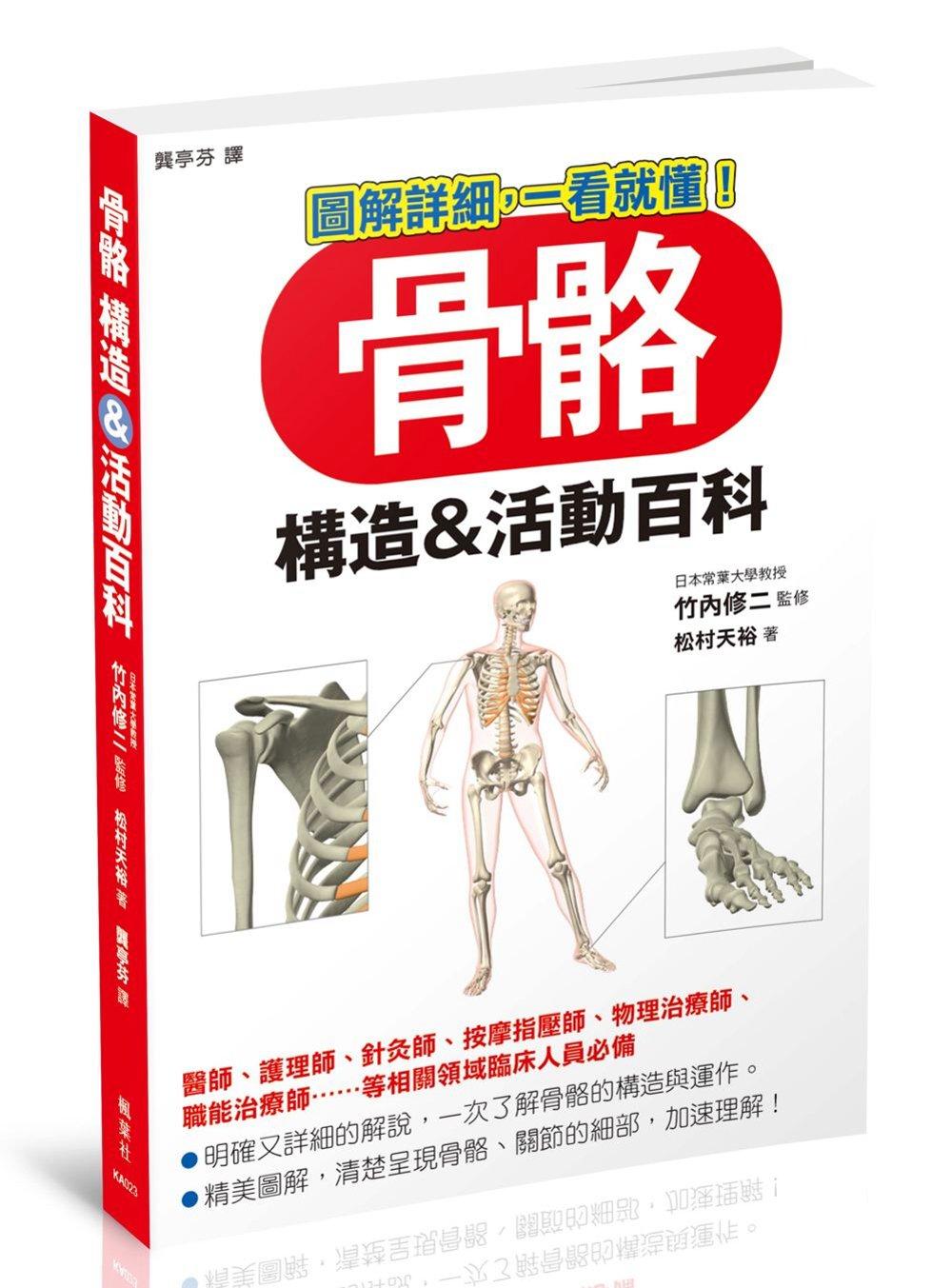 ◤博客來BOOKS◢ 暢銷書榜《推薦》骨骼 構造&活動百科