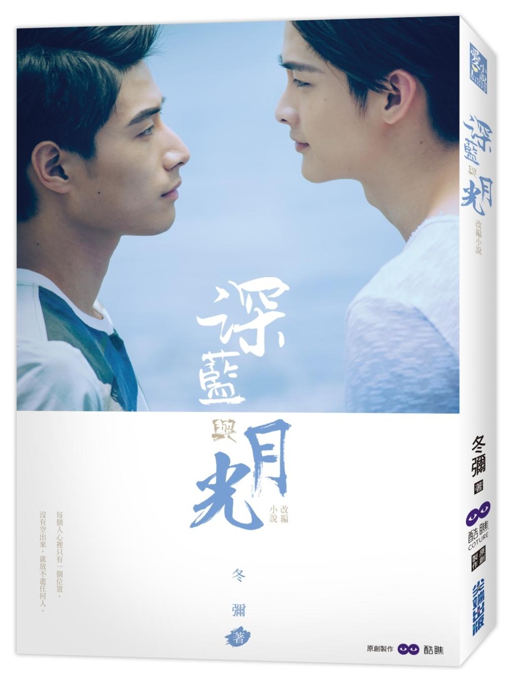 《深藍與月光:影劇改編小說》 商品條碼,ISBN:9789571078083