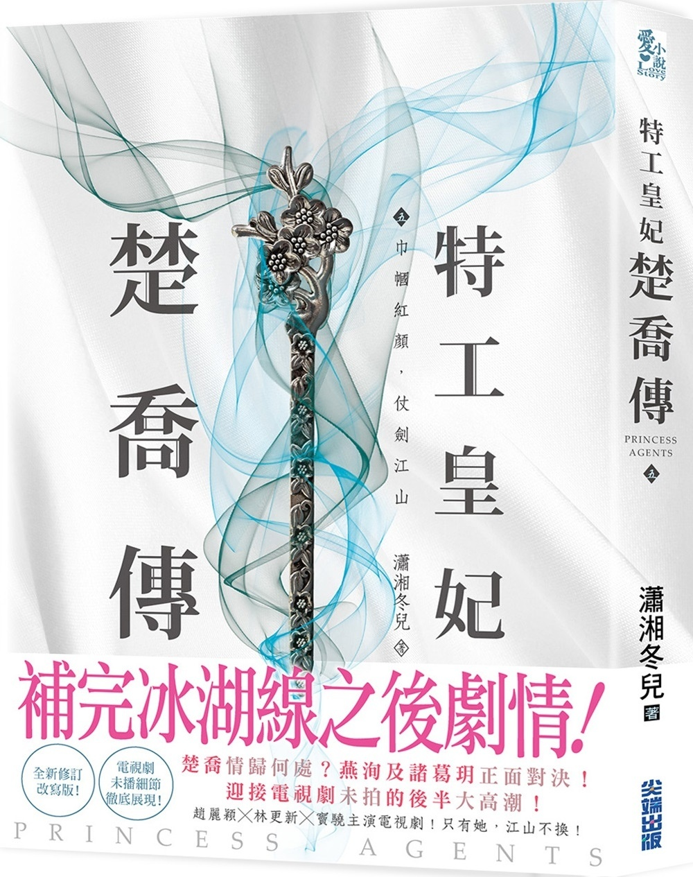 ◤博客來BOOKS◢ 暢銷書榜《推薦》特工皇妃楚喬傳(五)