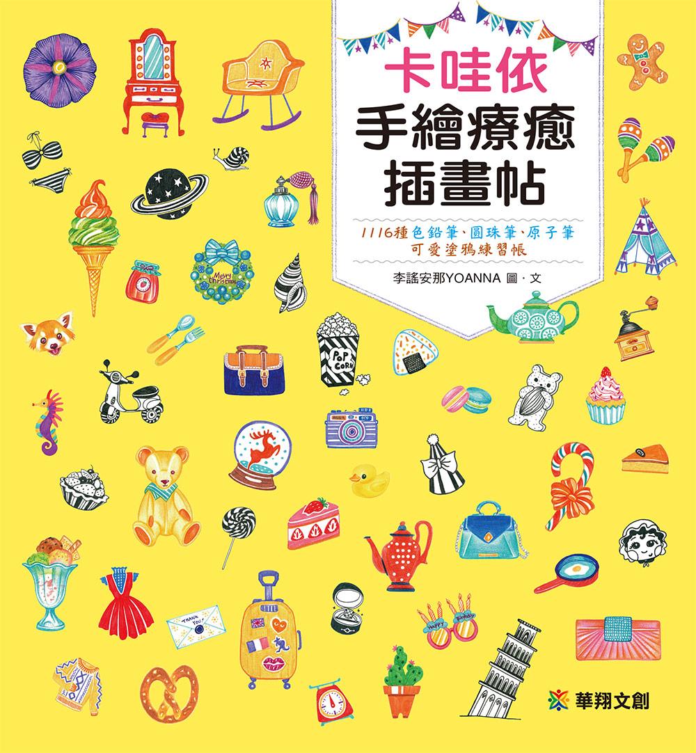 ◤博客來BOOKS◢ 暢銷書榜《推薦》卡哇依手繪療癒插畫帖